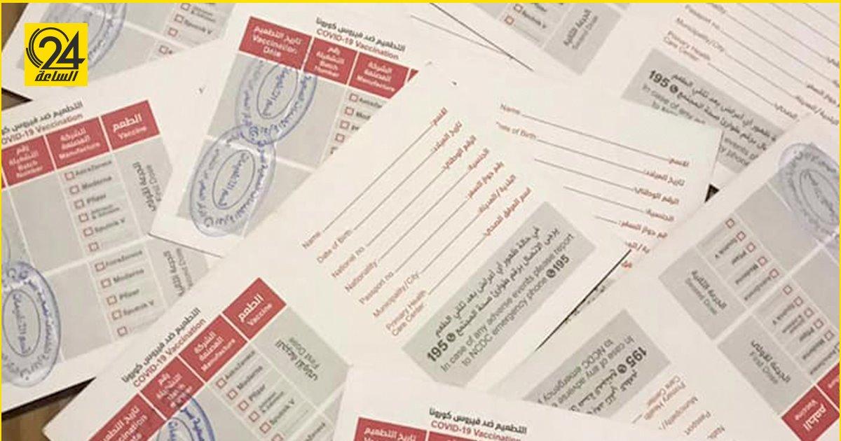 """ضبط كميات كبيرة من بطاقات تطعيم كورونا مختومة و"""" بدون بيانات"""" في بوابة السدادة"""