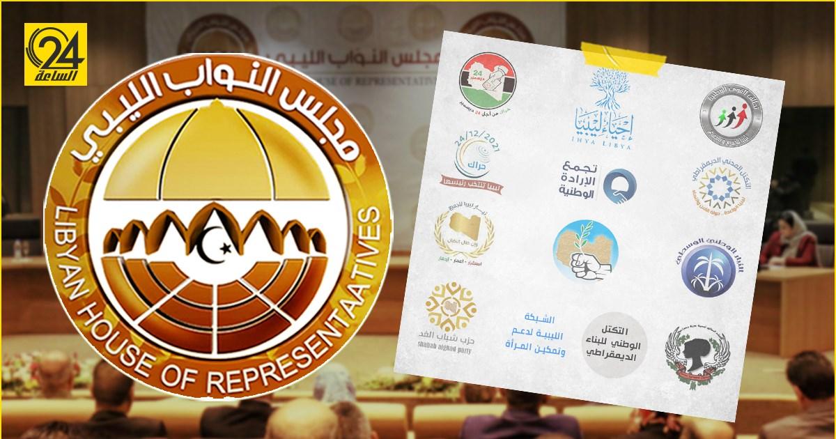 مجلس النواب، البرلمان، المفوضيه الوطنيه للانتخابات
