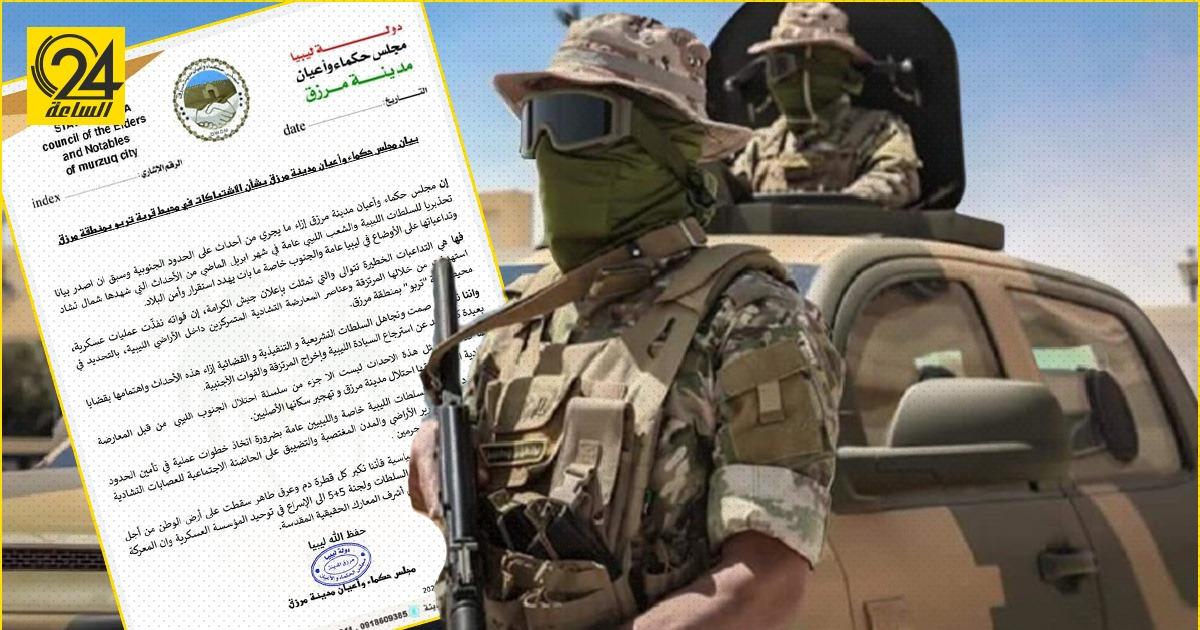 حكماء وأعيان مرزق: نستنكر عدم دعم السلطات الليبية لـ«الجيش» في معركته ضد المرتزقة التشاديين