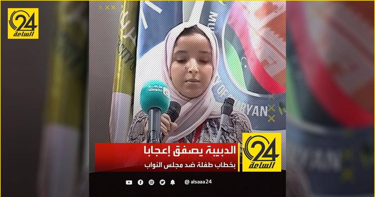 الدبيبة يصفق إعجابا بخطاب طفلة ضد مجلس النواب