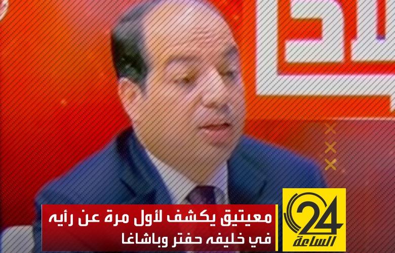 أحمد معيتيق: باشاغا لم يستطع أن يكون وزيرا للداخلية ولم نر منه شيئ