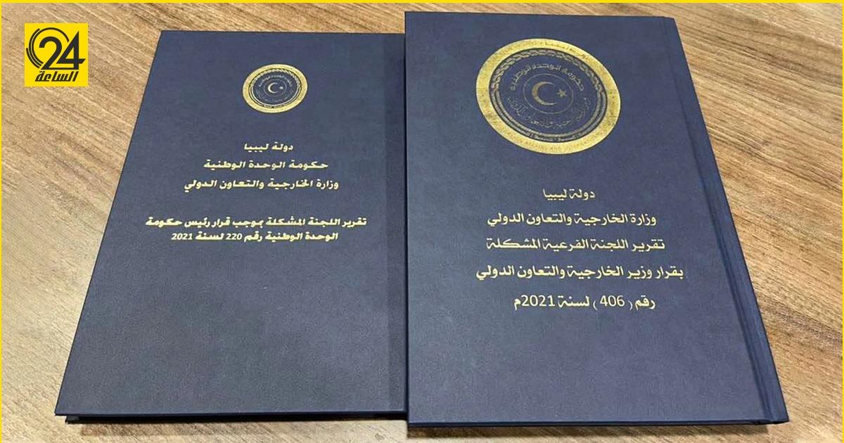 الخارجية: نتائج دمج موظفي الوزارة بالحكومة الليبية المؤقتة أمام مجلس الوزراء