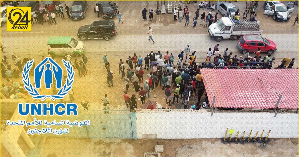 «مفوضية اللاجئين»: نحث الحكومة الليبية على وقف الاعتقالات والإفراج عن طالبي اللجوء المحتجزين