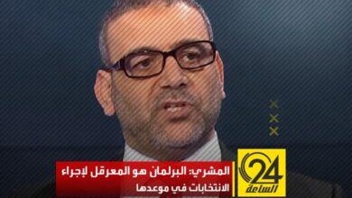 اتهم خالد المشري مجلس النواب بعرقلة الانتخابات، زاعمًا أنه هو من أصدر قوانين معيبة