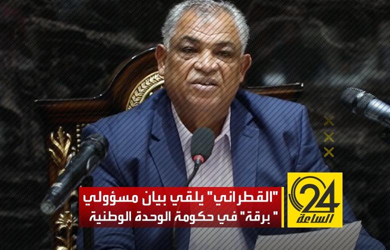 """بيان """" مسؤولي برقة"""" بحكومة الوحدة الوطنية عقب اجتماعهم الطارىء"""