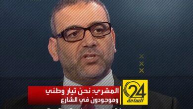 خالد المشري يقول أنهم يمثلون تياراً وطنياً مدنياً موجود في الشارع، ولا يخشون