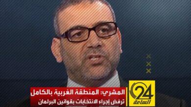 الد المشري يقول أن المنطقة الغربية بالكامل ترفض إجراء الانتخابات بالقوانين الحالية