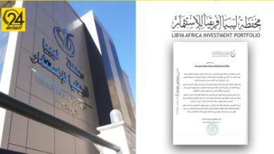 """""""محفظة ليبيا أفريقيا"""" تعلن نجاحها في استرداد 16 مليون دولار من ألمانيا"""
