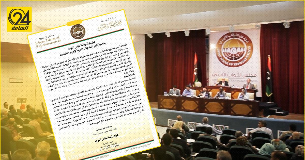 رئاسة البرلمان: لابد أن نجعل «24 ديسمبر» عرسًا انتخابيًا يدخل ليبيا إلى مرحلة الاستقرار والبناء