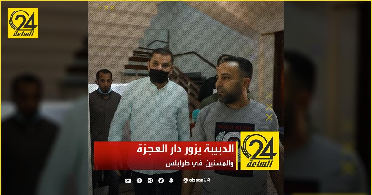 الدبيبة يزور دار العجزة والمسنين في طرابلس