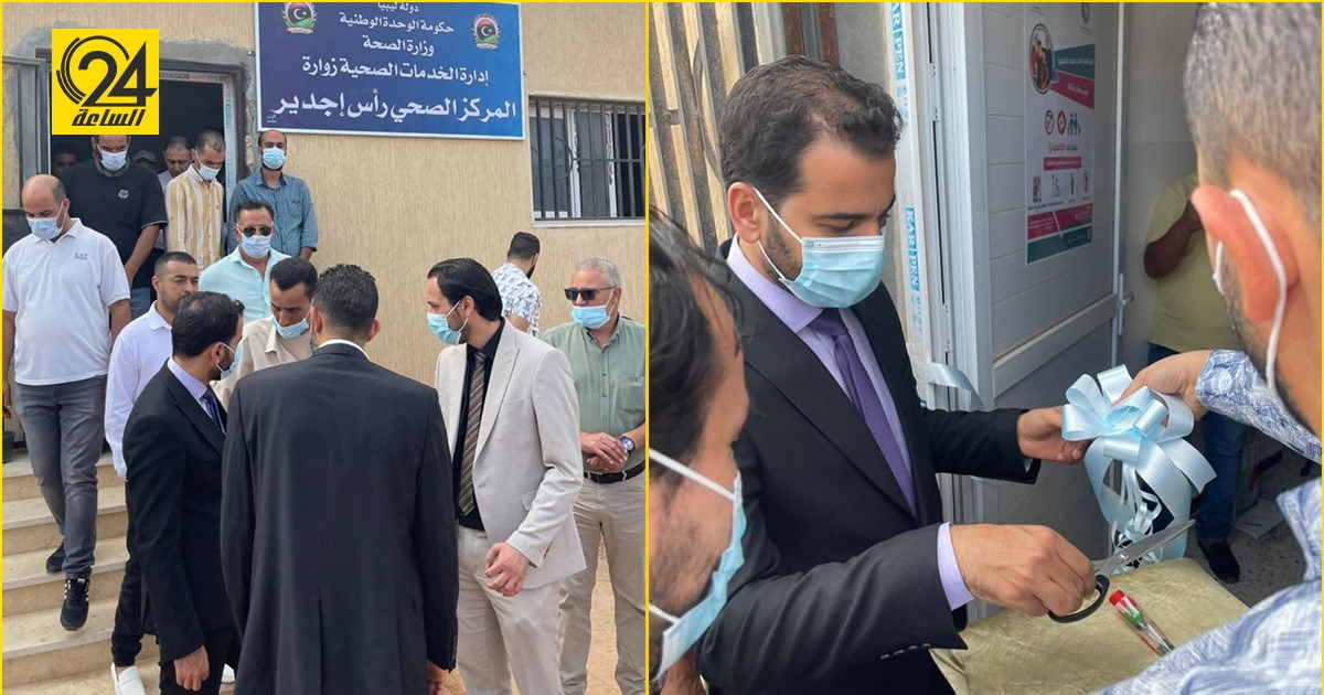 """مدير """"الوطني لمكافحة الأمراض"""" يفتتح المركز الصحي رأس اجدير بين ليبيا وتونس"""
