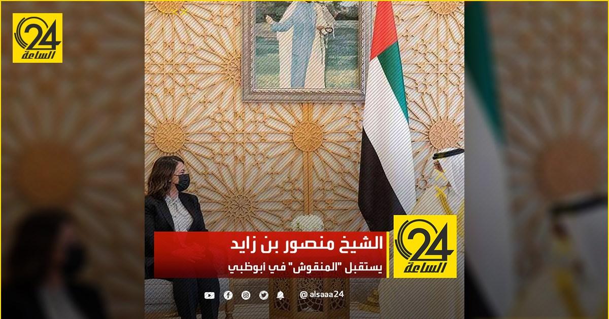 """الشيخ منصور بن زايد يستقبل """"المنقوش"""" في أبوظبي"""