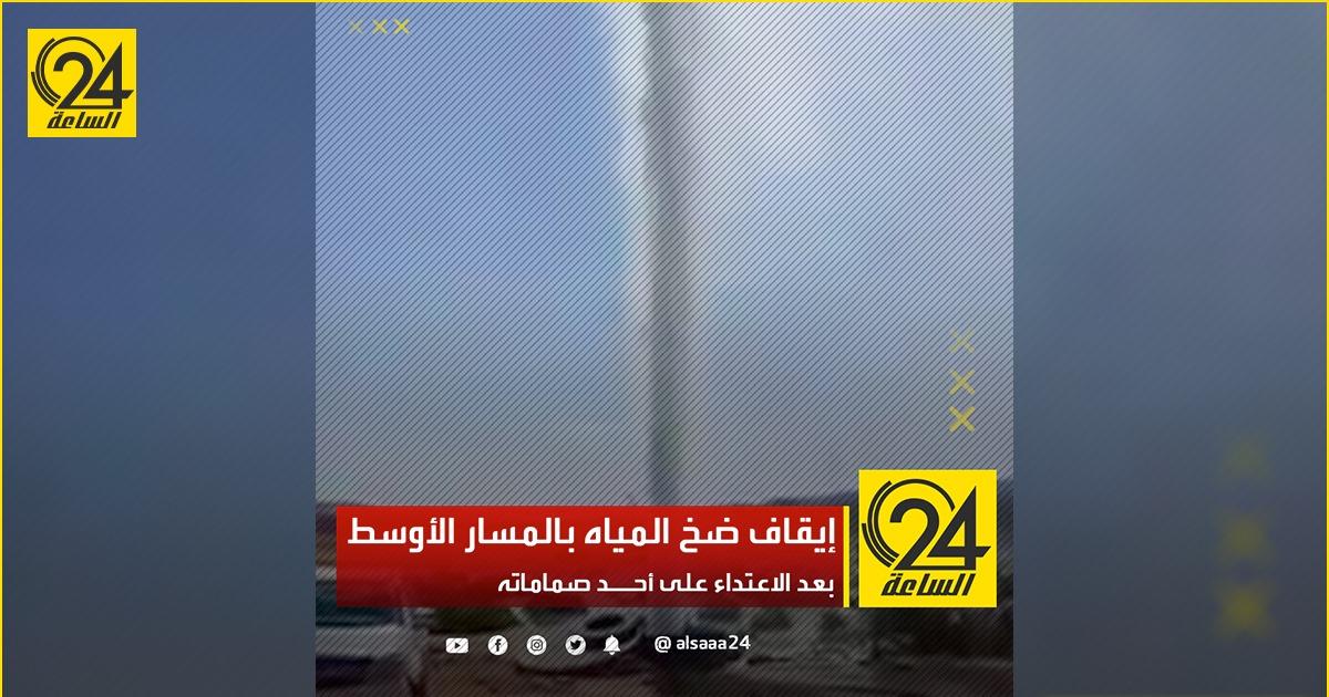 إيقاف ضخ المياه بالمسار الأوسط بعد الاعتداء على أحــد صماماته