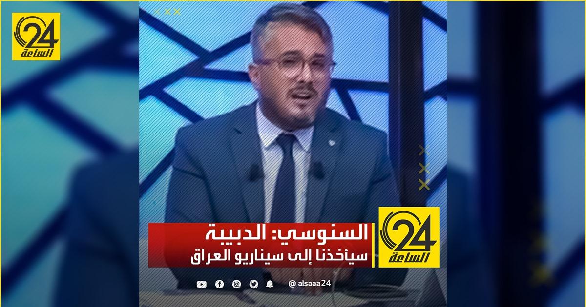السنوسي: الدبيبة سيأخذنا إلى سيناريو العراق