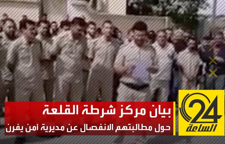 مركز شرطة القلعة يطالب بالانفصال عن مديرية أمن