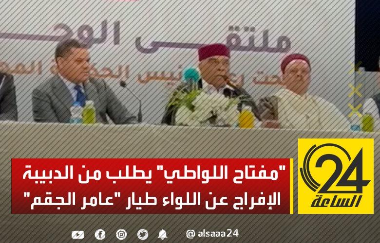 """الشيخ """"مفتاح اللواطي"""" يطلب من الدبيبة الإفراج عن اللواء طيار """"عامر الجقم""""."""