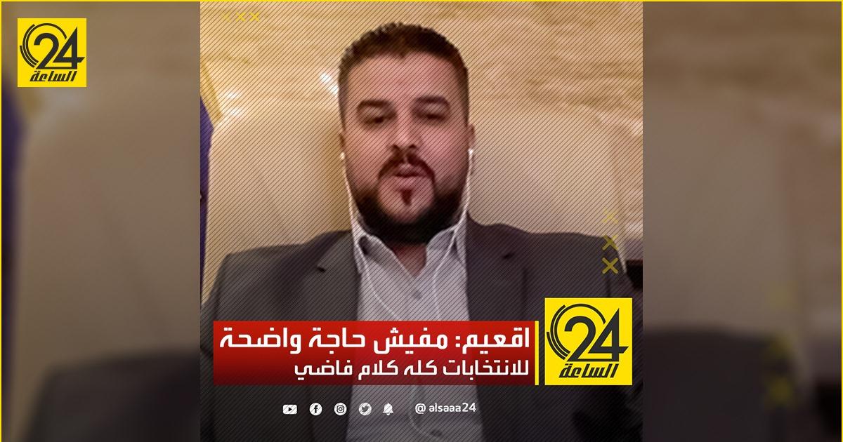 اقعيم: مفيش حاجة واضحة للانتخابات كله كلام فاضي