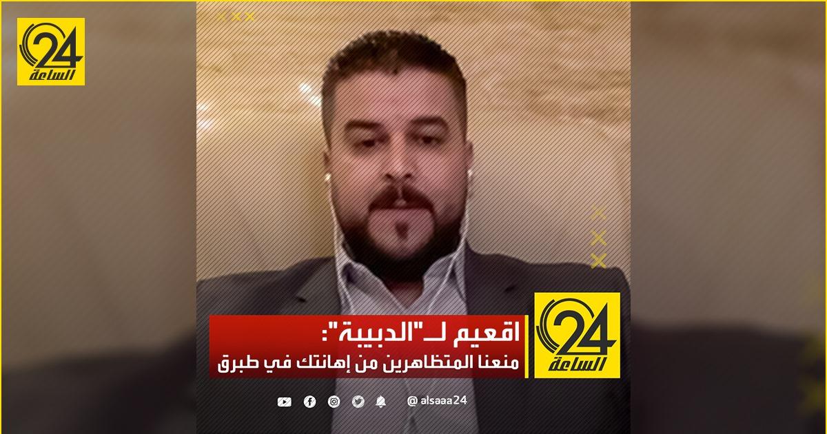"""اقعيم لـ""""الدبيبة"""": منعنا المتظاهرين من إهانتك في طبرق"""