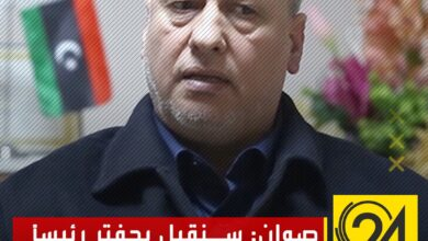"""صوان: """"الرئاسي والحكومة"""" لا يريدون الانتخابات، وسنقبل بحفتر رئيساً لو فاز"""