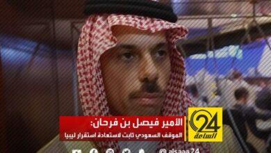 الأمير فيصل بن فرحان: الموقف السعودي ثابت لاستعادة استقرار ليبيا