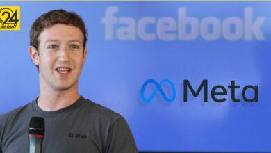 فيسبوك يغير اسمه إلى «ميتا»
